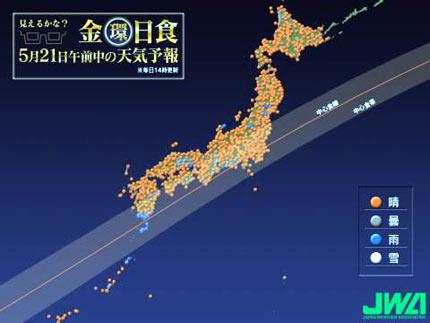 金環日食の天気マップ(13日発表)