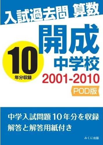 入試過去問算数 2001-2010 開成中学校