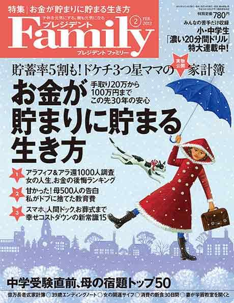 プレジデントFamily2013/2月号