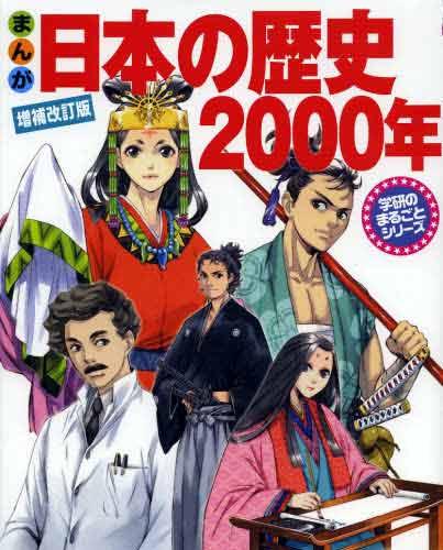 まんが日本の歴史2000年増補改訂版