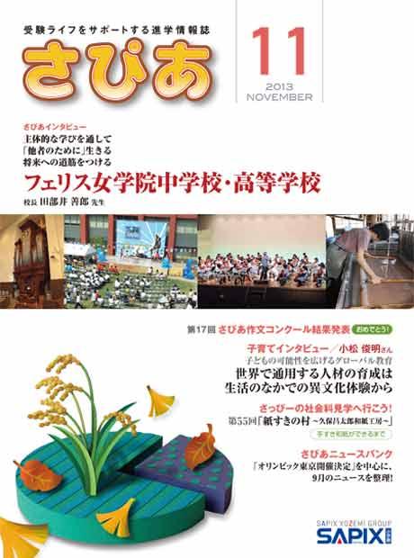 さぴあ2013/11