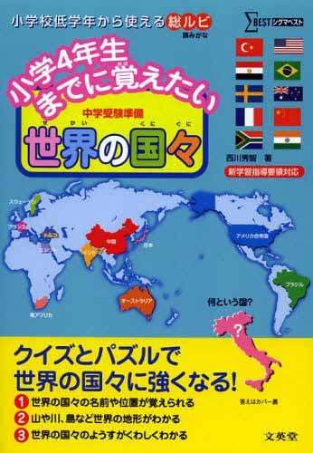 小学4年生までに覚えたい世界の国々