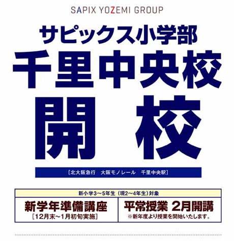 中学受験【難語対策】と【お役立ち情報】 サピックス小学部★ ...