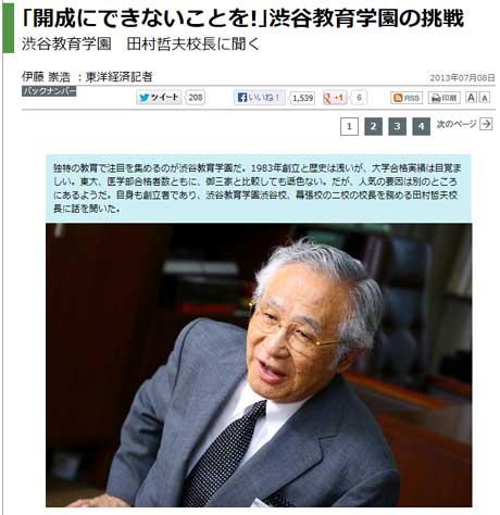 「開成にできないことを!」渋谷教育学園の挑戦