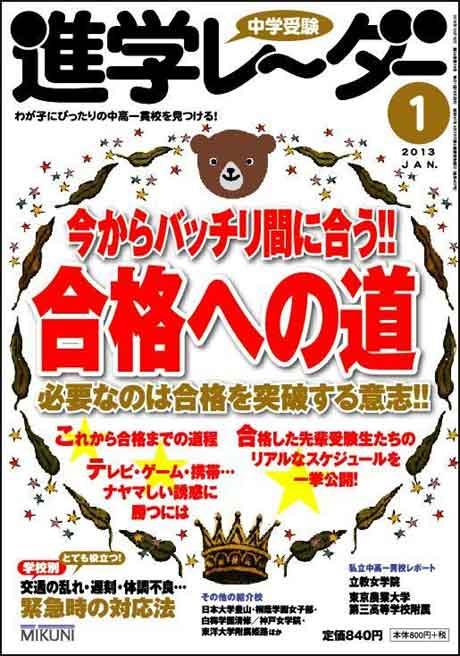進学レーダー2013/1