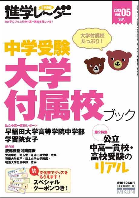 進学レ~ダー2013/5