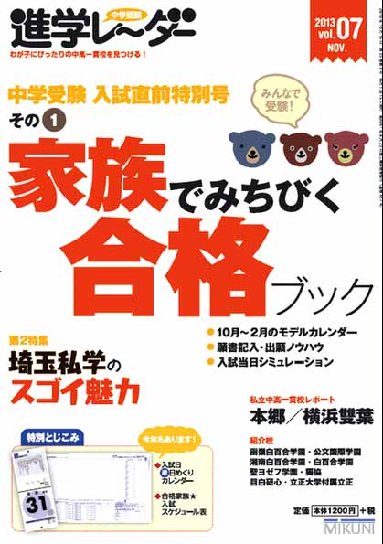 進学レ~ダー2013/7