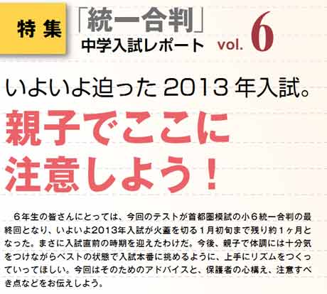 中学入試レポート・vol.6