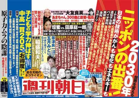 週刊朝日 2013年 8/30号