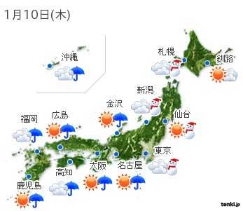 1月10日天気予報