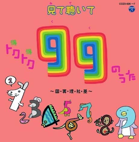 トクトク(得得)99のうた ~国・算・理・社・英~(DVD付)