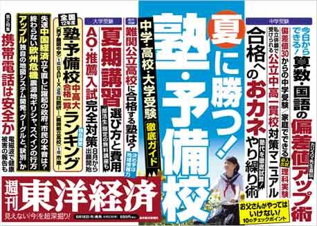 週刊 東洋経済2012/6