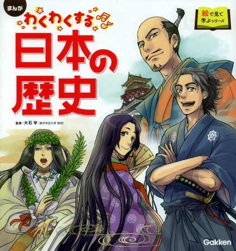 まんが わくわくする日本の歴史
