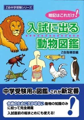 入試に出る動物図鑑