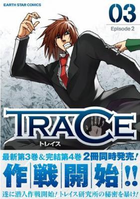 TRACE コミックス3巻