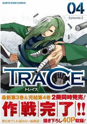 TRACE コミックス4巻