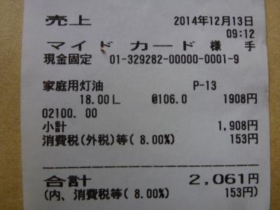007_2014121316135092f.jpg