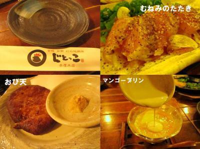 IMG_jitoko2.jpg