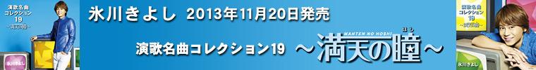 hikawa_title29.jpg