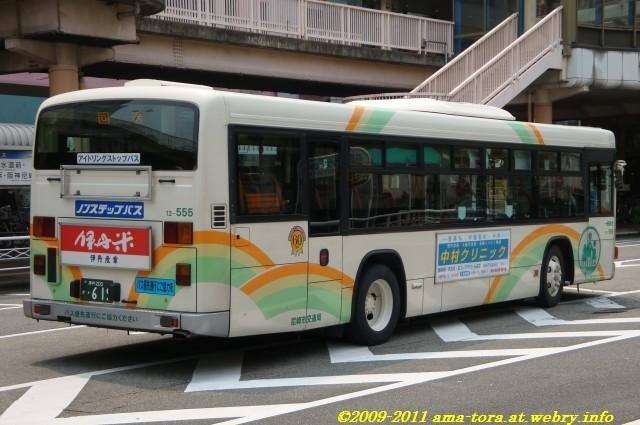 ラストナンバー車12-555(後)