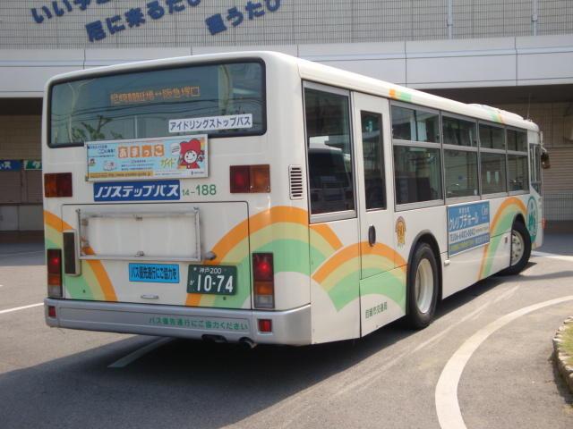14-188(前) ※塚口営業所所属時代