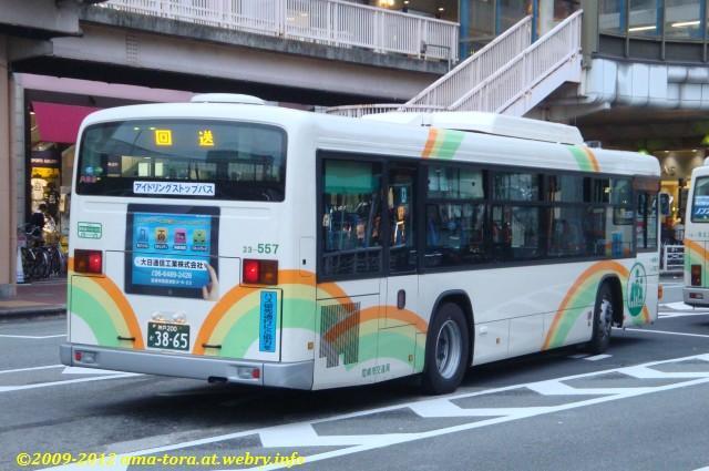 塚口23-557(後)