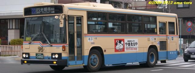 数少ない58MCの内の1台、2480(三菱・U-MP218K)