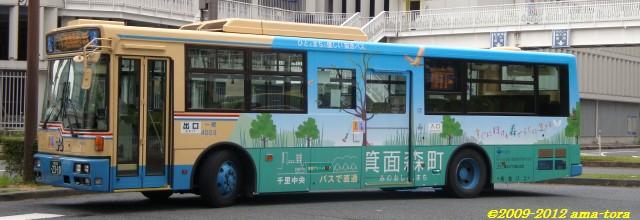 箕面森町PRラッピングの4003(日デ・PKG-RA274MAN)