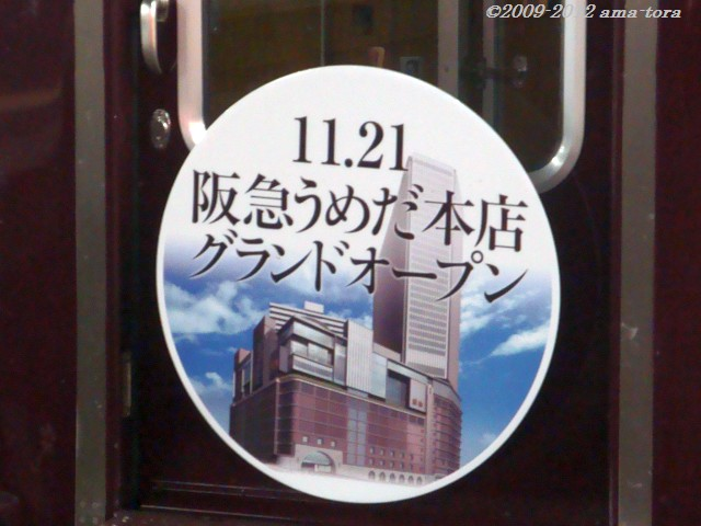 hankyu_7008x8_20121114-001.jpg