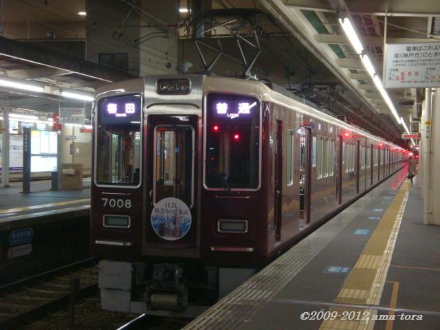 hankyu_7008x8_20121114-002.jpg