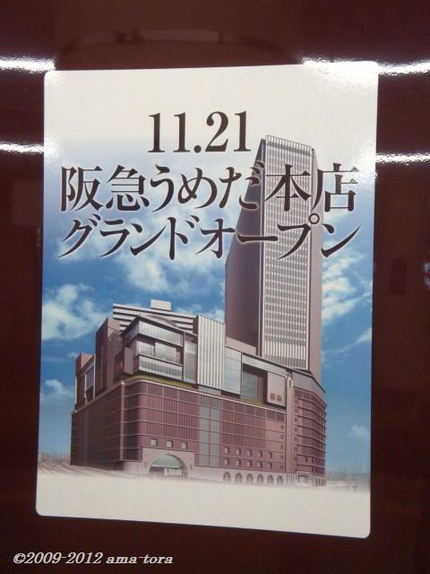 hankyu_7008x8_20121114-003.jpg