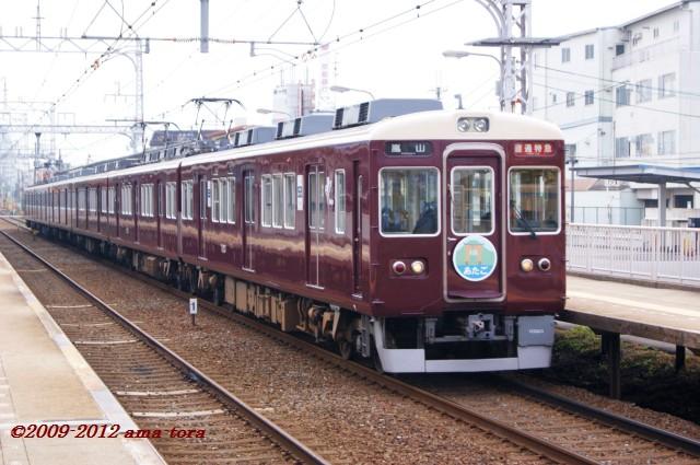 hankyu_7023x6_20121122-001.jpg