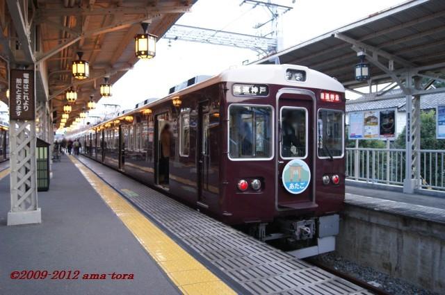 hankyu_7023x6_20121122-003.jpg