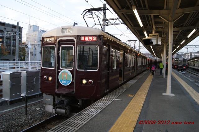 hankyu_7023x6_20121122-004.jpg