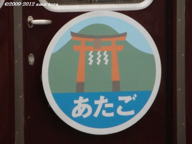hankyu_7023x6_20121122-009.jpg
