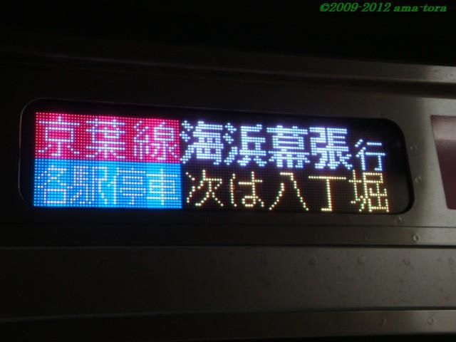 jre_e233-5013_20121020-009.jpg