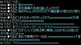 はろる><