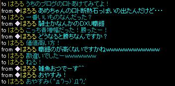 ろと@はろる
