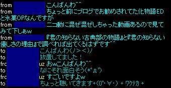 化物語×氷菓