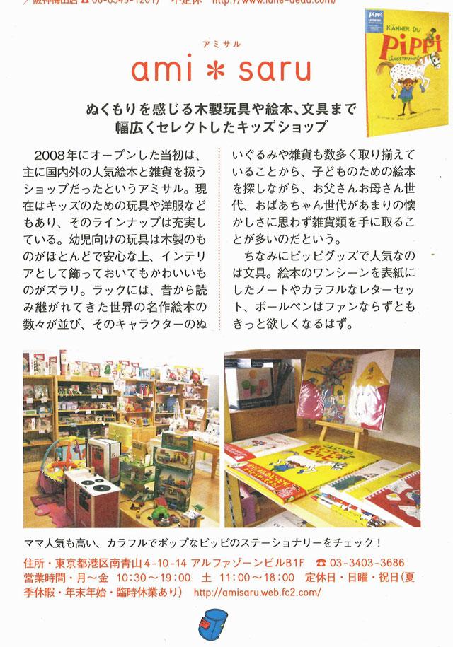 pippi_amisaru.jpg