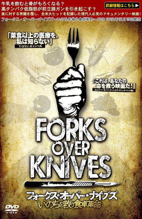 FORKSoverKNIVES1.jpg