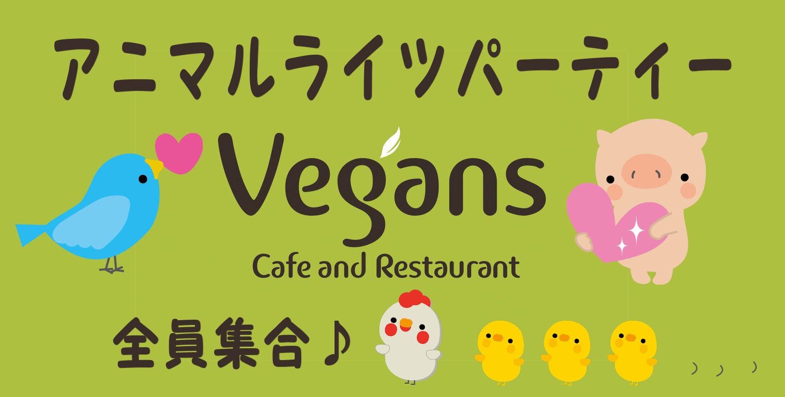 veganAR.jpg