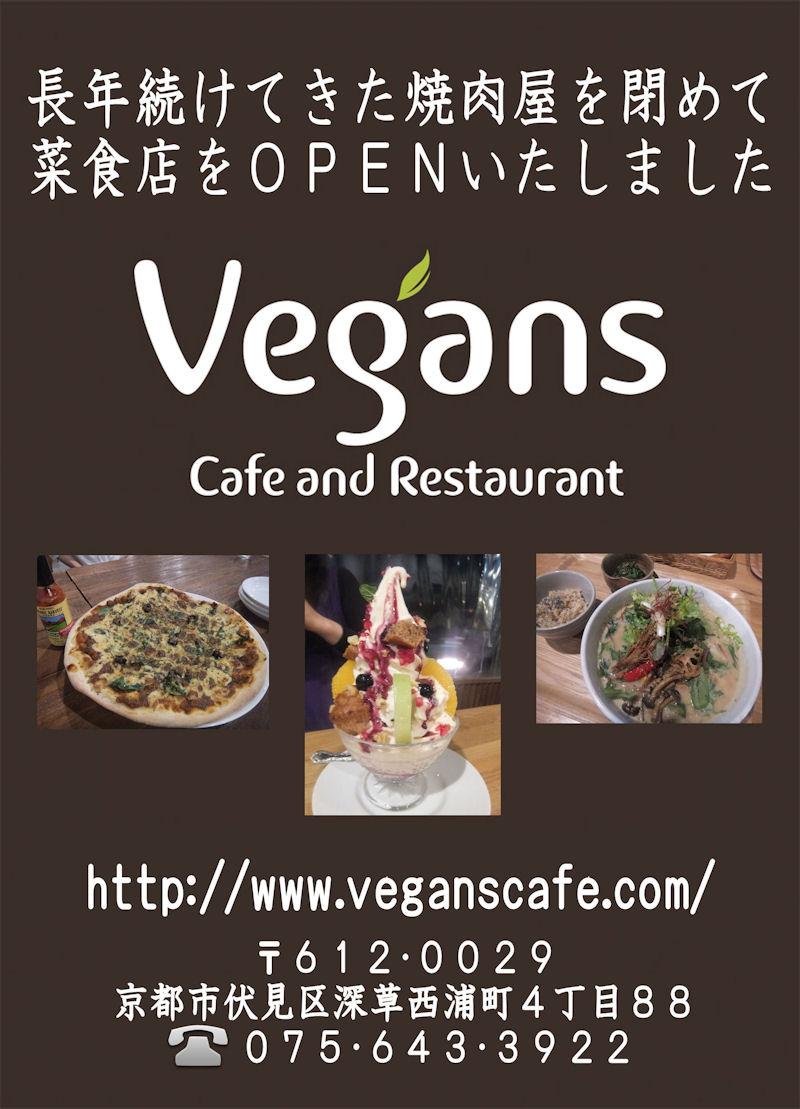 veganslogo6a.jpg
