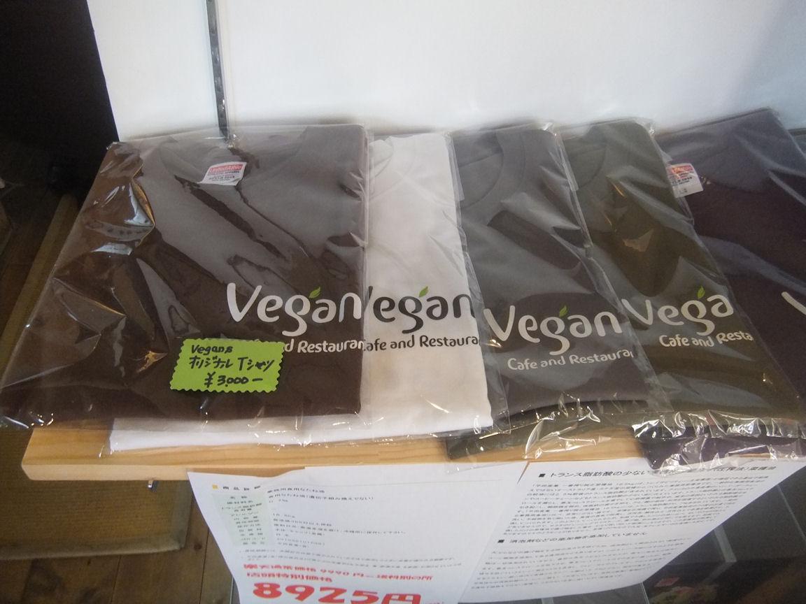 veganst.jpg
