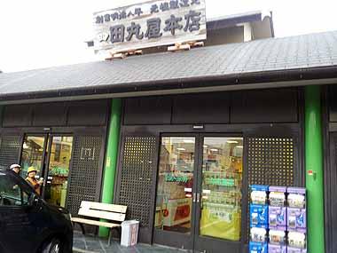 田丸屋 ステップイン