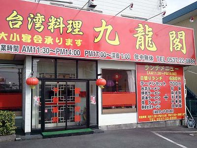 台湾料理 九龍閣 店の外観