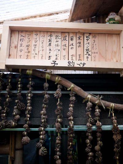 ネオ・キタロー村 料金表