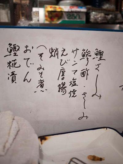 寿屋酒店 メニュー