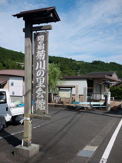 間の宿 菊川の里会館