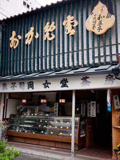 岡女堂菓子司舗 店の外観